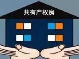 三门峡没买房的恭喜!共享房子来了!未来能省一大笔钱!