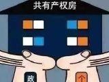 国家正式宣布,九江没买房子的恭喜了!