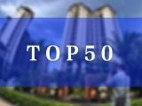 2018年湖州挂牌价最贵的50个二手房小区,有什么变化?