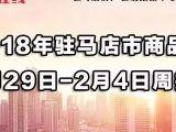 1.29日-2.04日驻马店房产一周成交备案数据