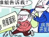 """买100平米房子只得70平米 """"公摊面积""""让我们很受伤!"""