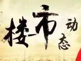 【吉安每周楼市动态】9月3日—9月9日(第2周)