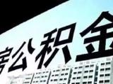 太棒了!淄博:公积金异地贷款试水全国通
