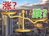 70城房价涨跌排行榜出炉: 一线城市房价首降 一月楼市传递出了什么信号?