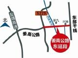 328国道东延段和姜高公路东延段同日通车