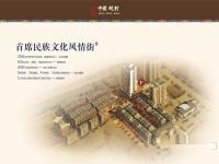 中国·砚村