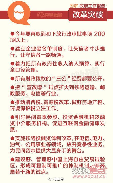 13经济工作报告全文_政府工作报告