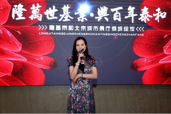 隆基泰和北京城市会客厅启幕 以实力铸就品牌
