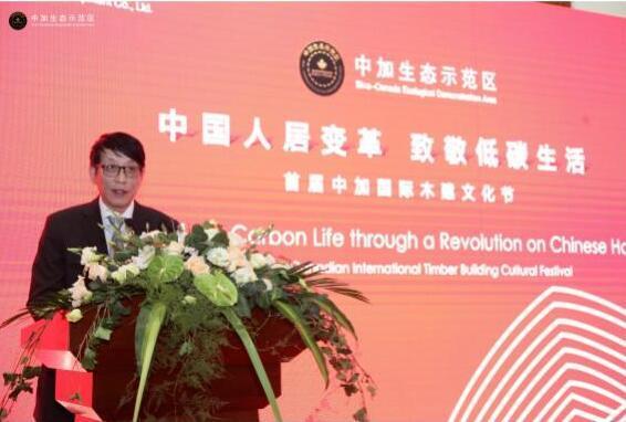 首届中加国际木建文化节盛大开幕