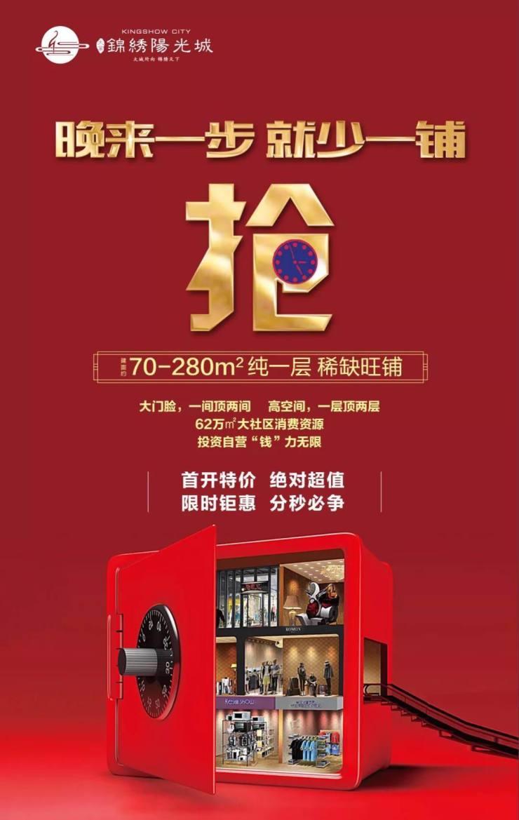 大业锦绣阳光城:商铺投资有门道,带你揭秘赚钱秘诀