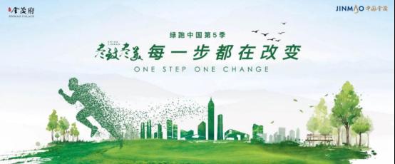 唤醒城市原动力 绿跑中国第五季苏州站热力起跑