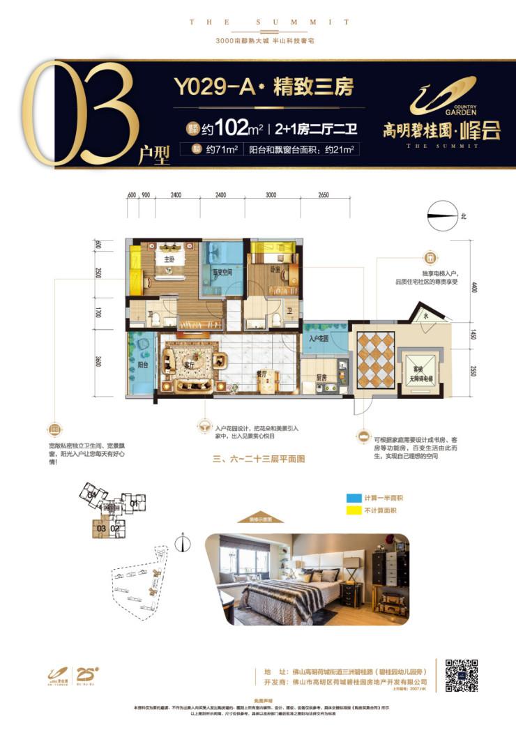 高明碧桂園·峰會全景新品樣板房4月29日大美綻放!
