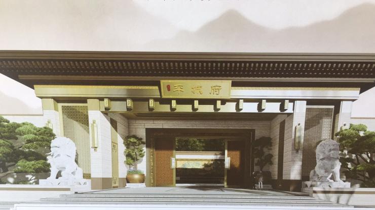一府藏盛世丨御东城心,新中式学府大宅