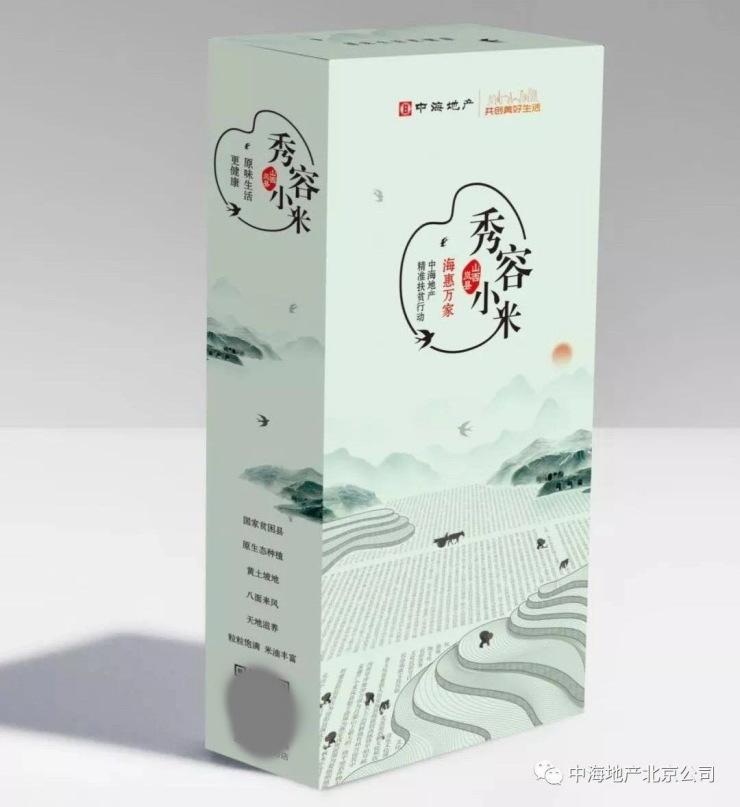 中海地产北京公司走进千家万户,助力精准扶贫