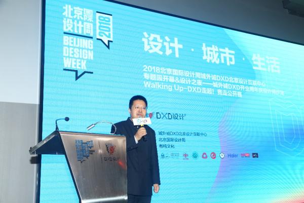 设计是全民的,北京国际设计周首个专题园区落户城外诚