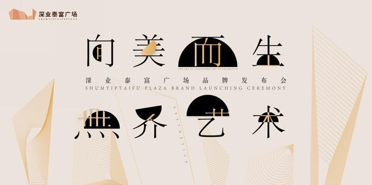 向美而生 无界艺术——深业泰富广场品牌发布会将盛启