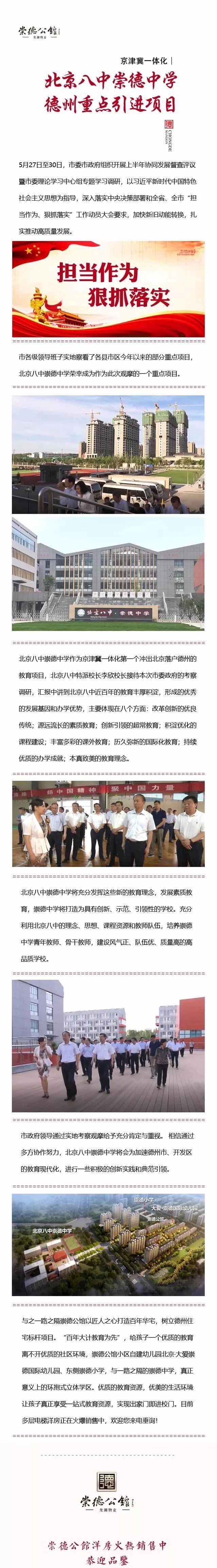 崇德公馆┃北京八中崇德中学德州重点引进项目