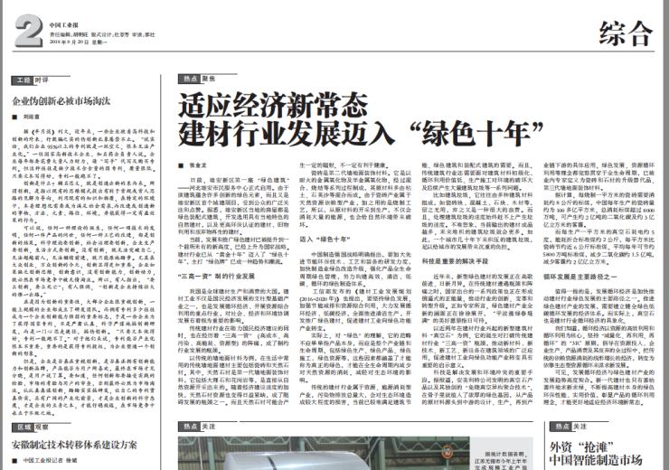 """真空石获《中国工业报》点赞,建材领域诞生""""绿色智造""""杰作!"""