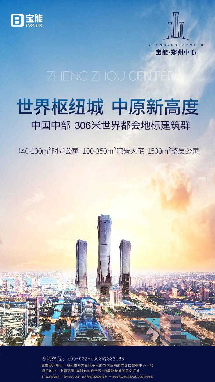 喜讯:宝能城发荣获房地产综合开发专业领先品牌价值TOP10