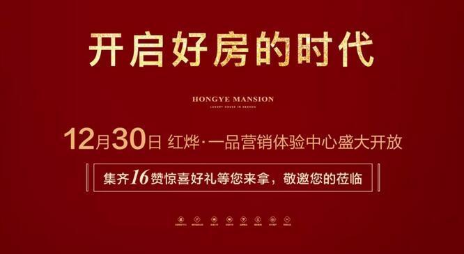 红烨・一品营销中心12月30日盛大开放