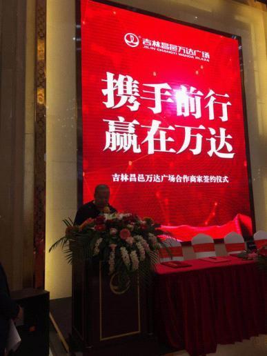 携手前行 赢在万达 吉林昌邑万达广场合作商家签约仪式圆满落幕