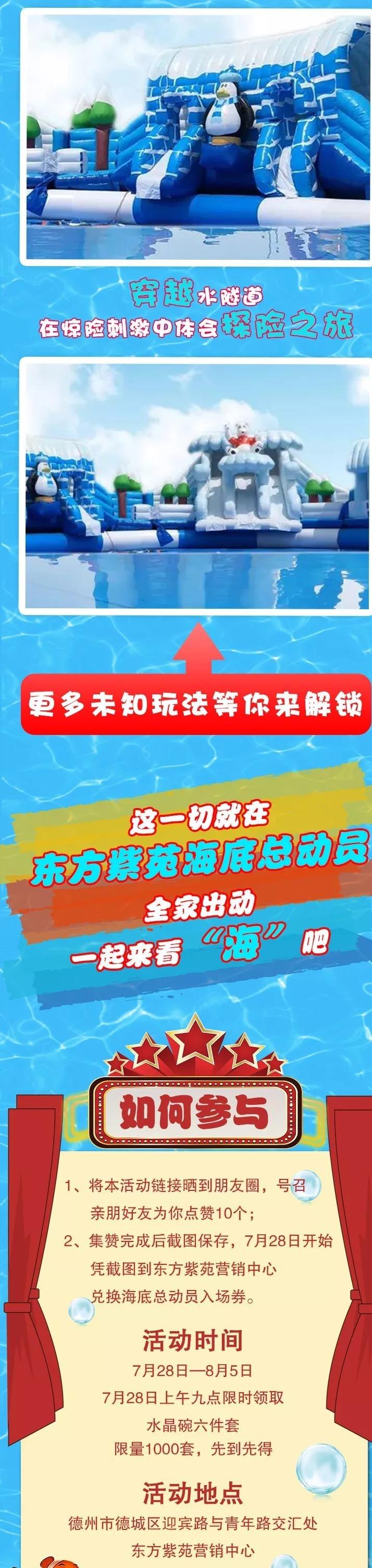7月28日东方紫苑营销中心盛大开放