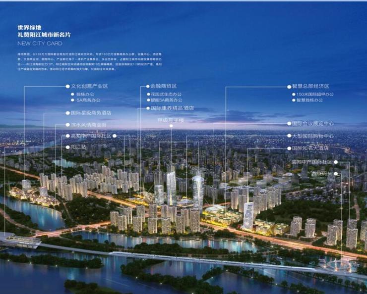 绿地阳江城际空间站商家联盟发布会圆满举办