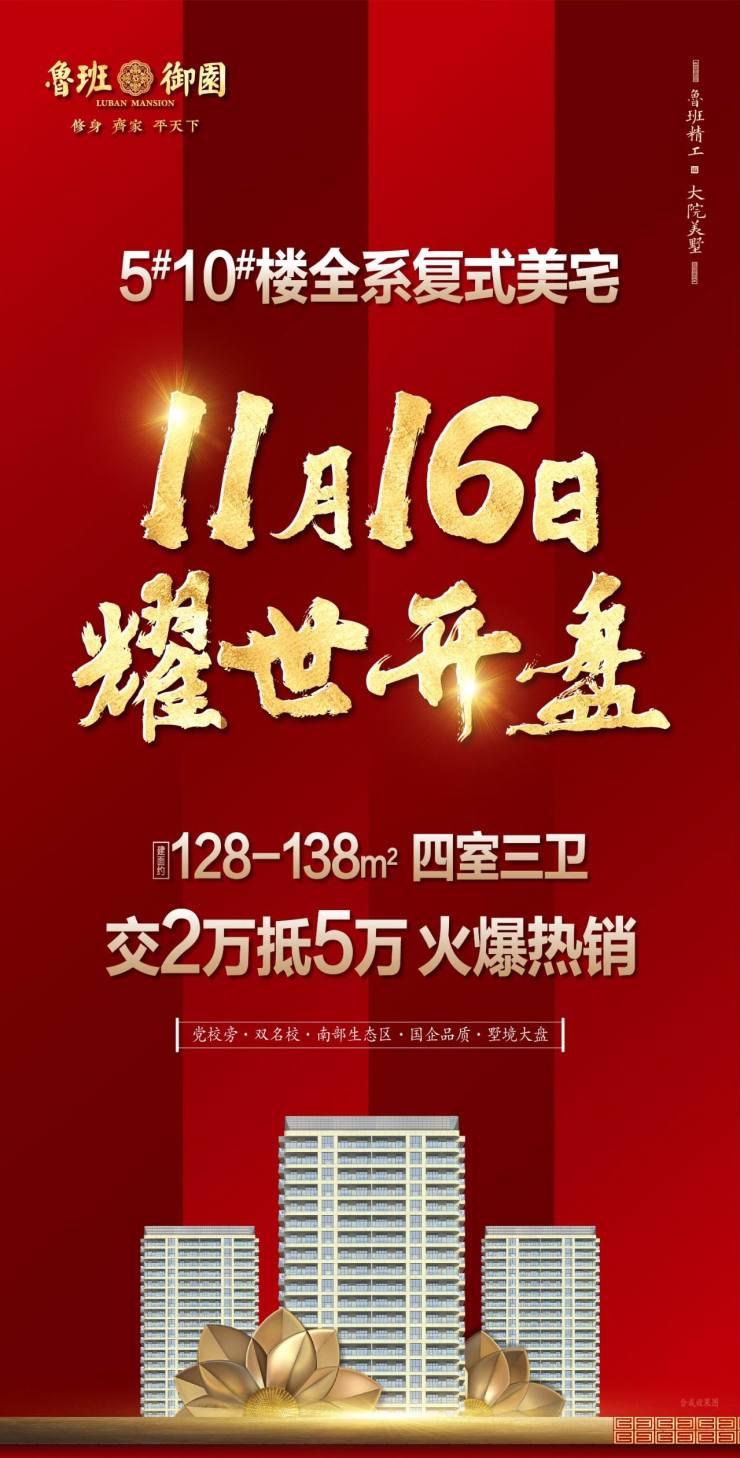 【鲁班・御园】11月16日5#10#楼耀世开盘!