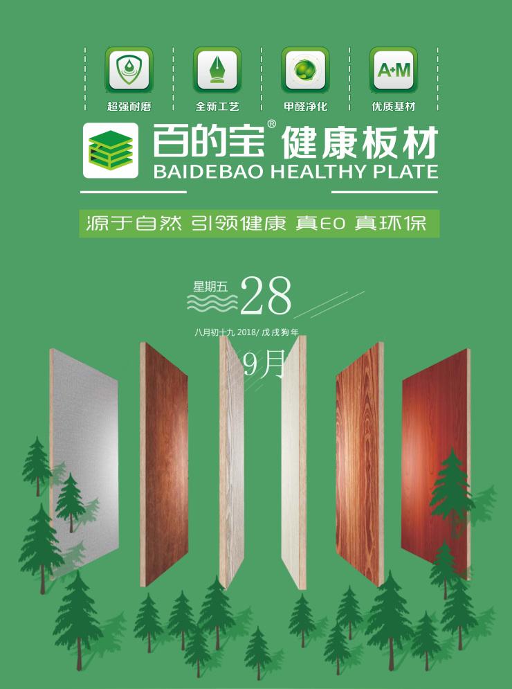 百的宝板材:木质人造板和饰面板的选购小知识
