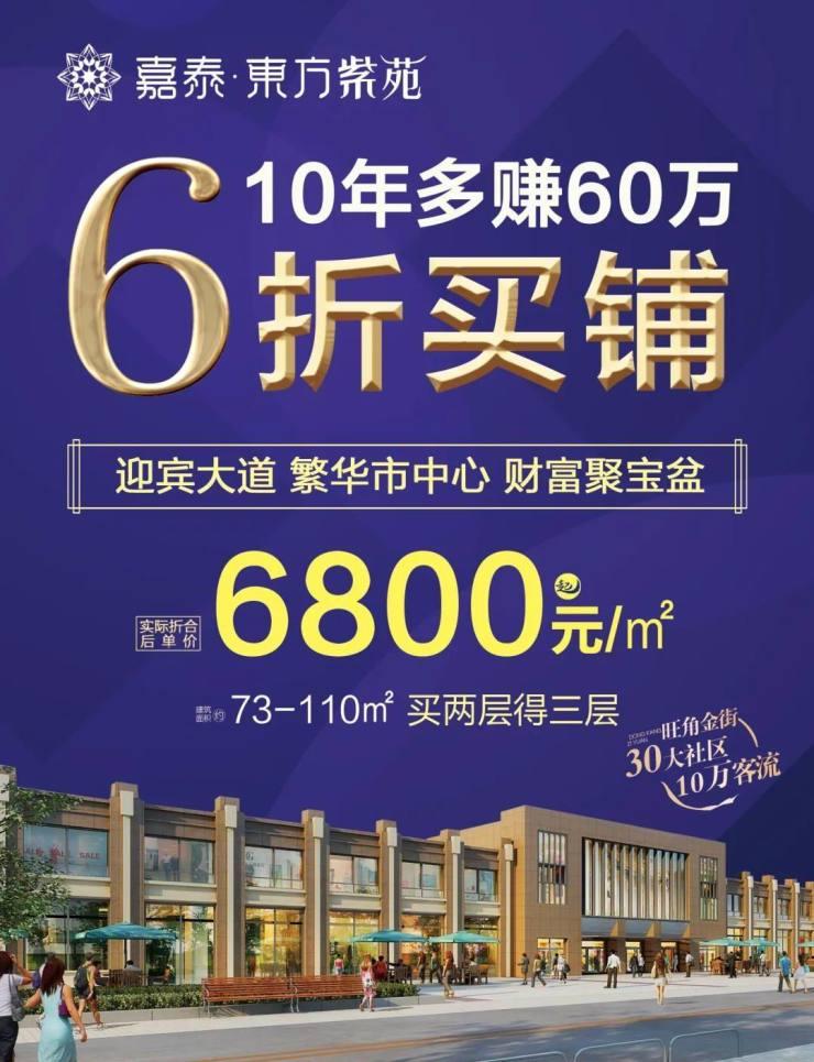 东方紫苑粮油任性送,【10000桶金龙鱼】到访即得