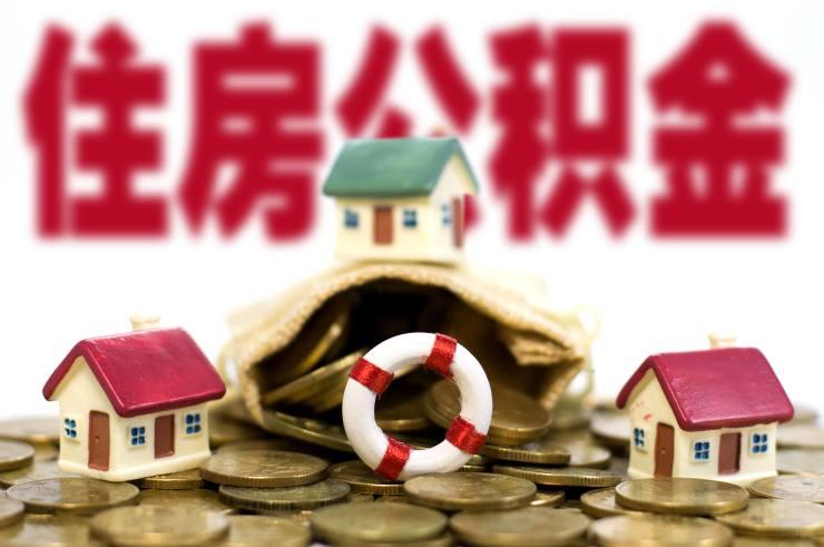 济宁9月份共归集住房公积金55997万元,环比下降5.48%