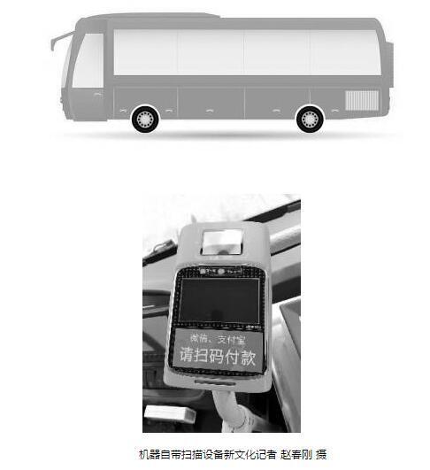 长春计划调整205路等19条公交线路  部分线路可刷手机乘车