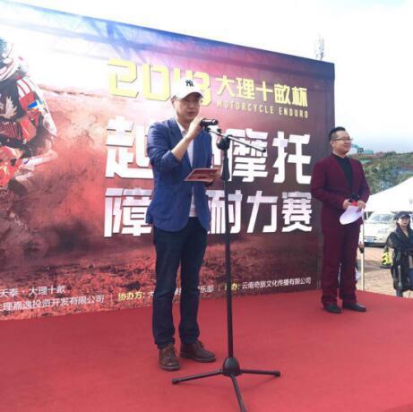 2018大理十畝杯越野摩托车障碍耐力赛正式开赛