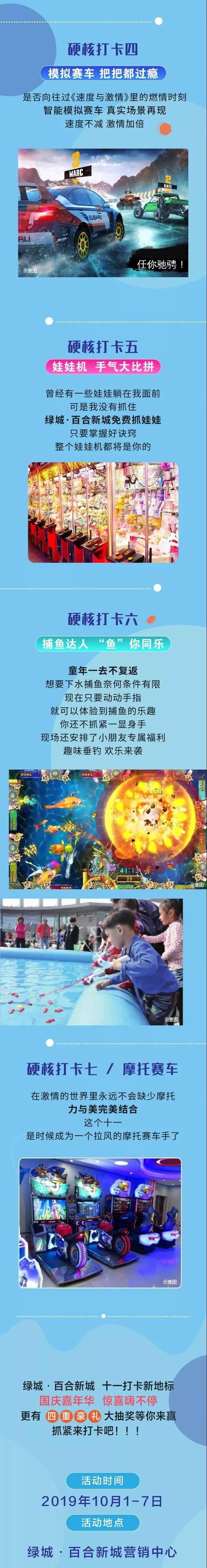 网红巨型鲸鱼岛空降齐河 十一【最强】打卡攻略献上~
