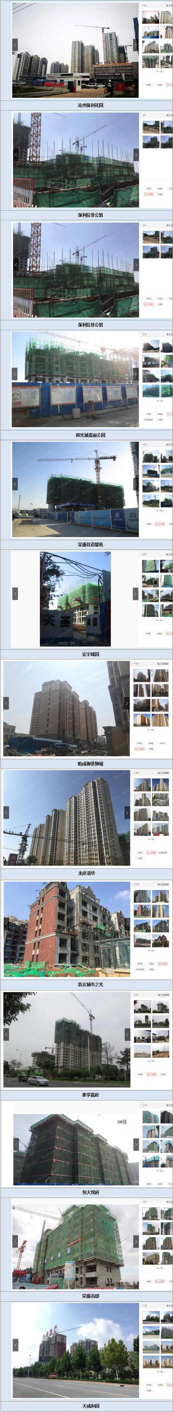 焦点独家:2018年9月份沧州房地产市场运行报告