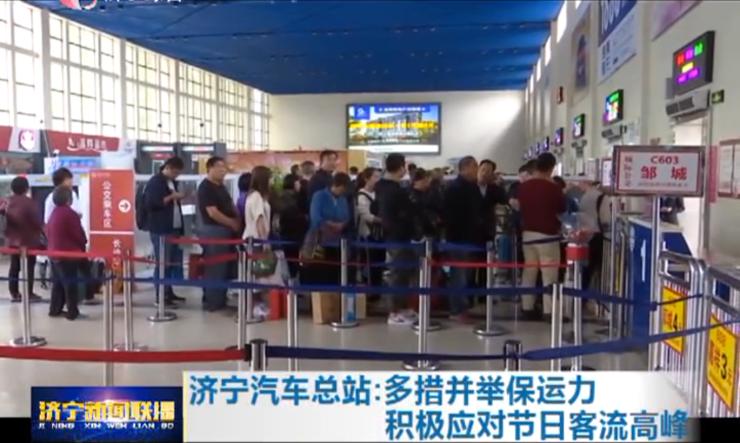 积极应对节日客流高峰,济宁汽车总站多措并举保运力