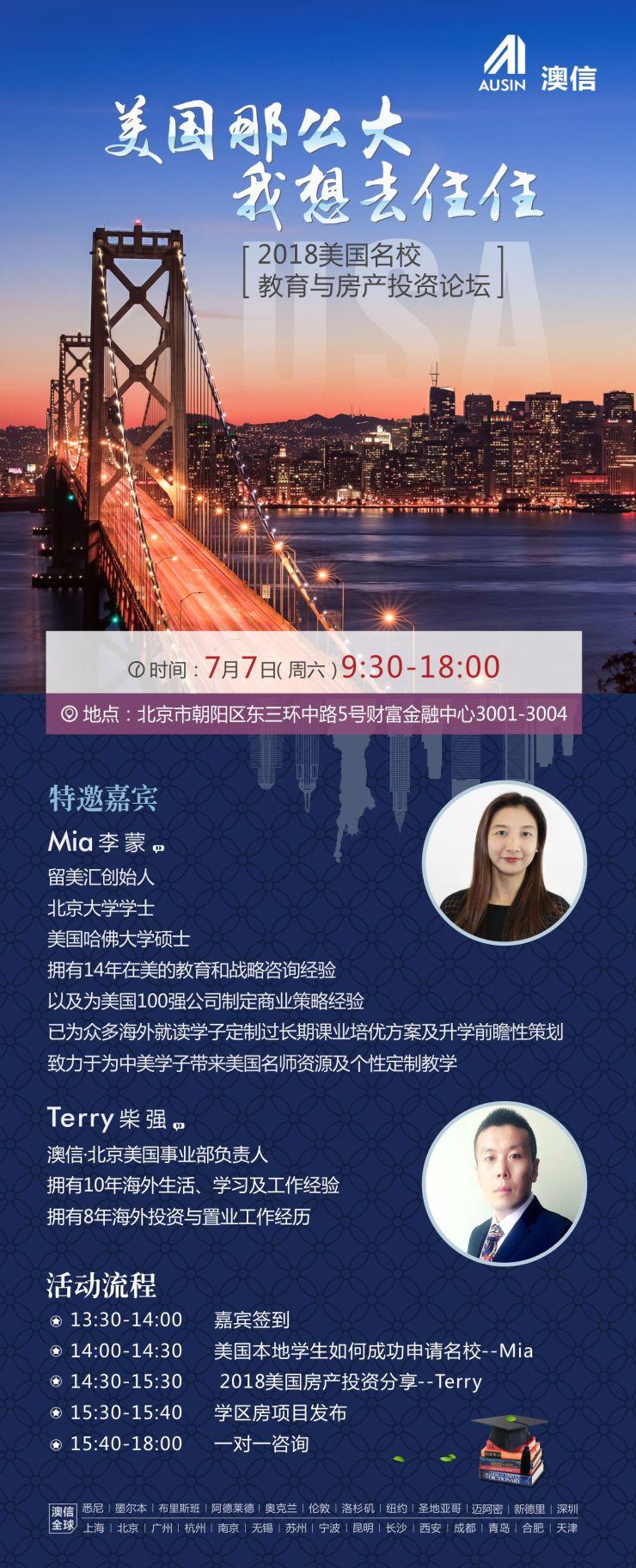 活动 | 7月7日美国学区房发布会将在北京召开,不容错过!