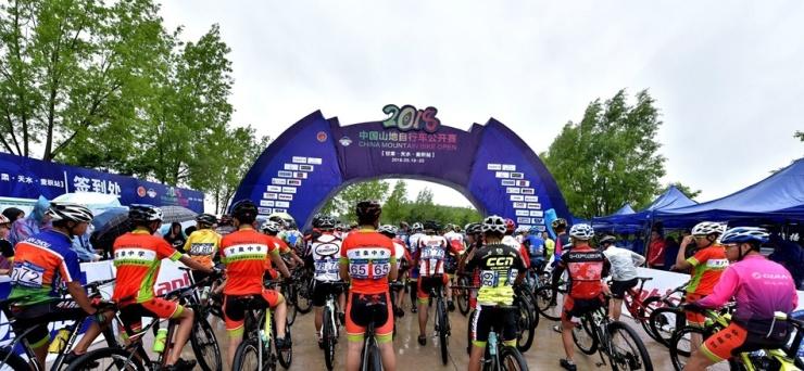 2018中国山地自行车公开赛天水·麦积站开赛 上演速度与激情