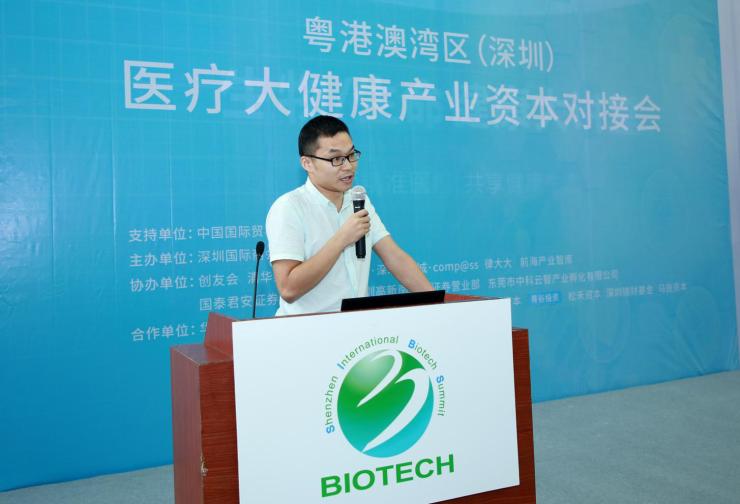 2018粤港澳湾区(深圳)医疗大健康产业资本对接会成功举办