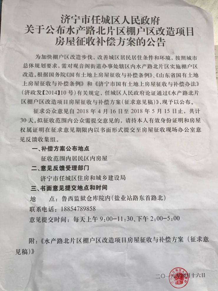 济宁水产路北片区将要征收!房屋征收与补偿方案征求意见稿公布!