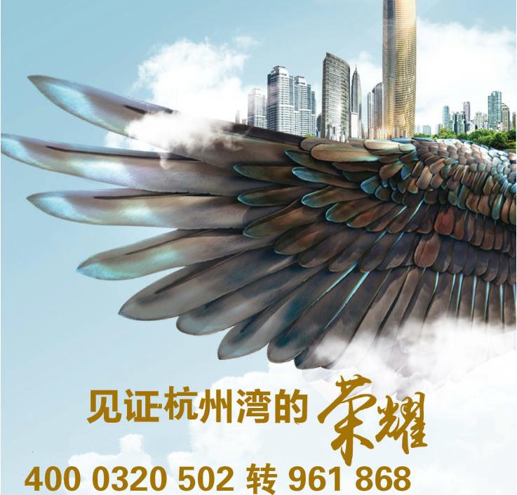 杭州湾浓缩世界商机,绿地海湾聚焦时代起点