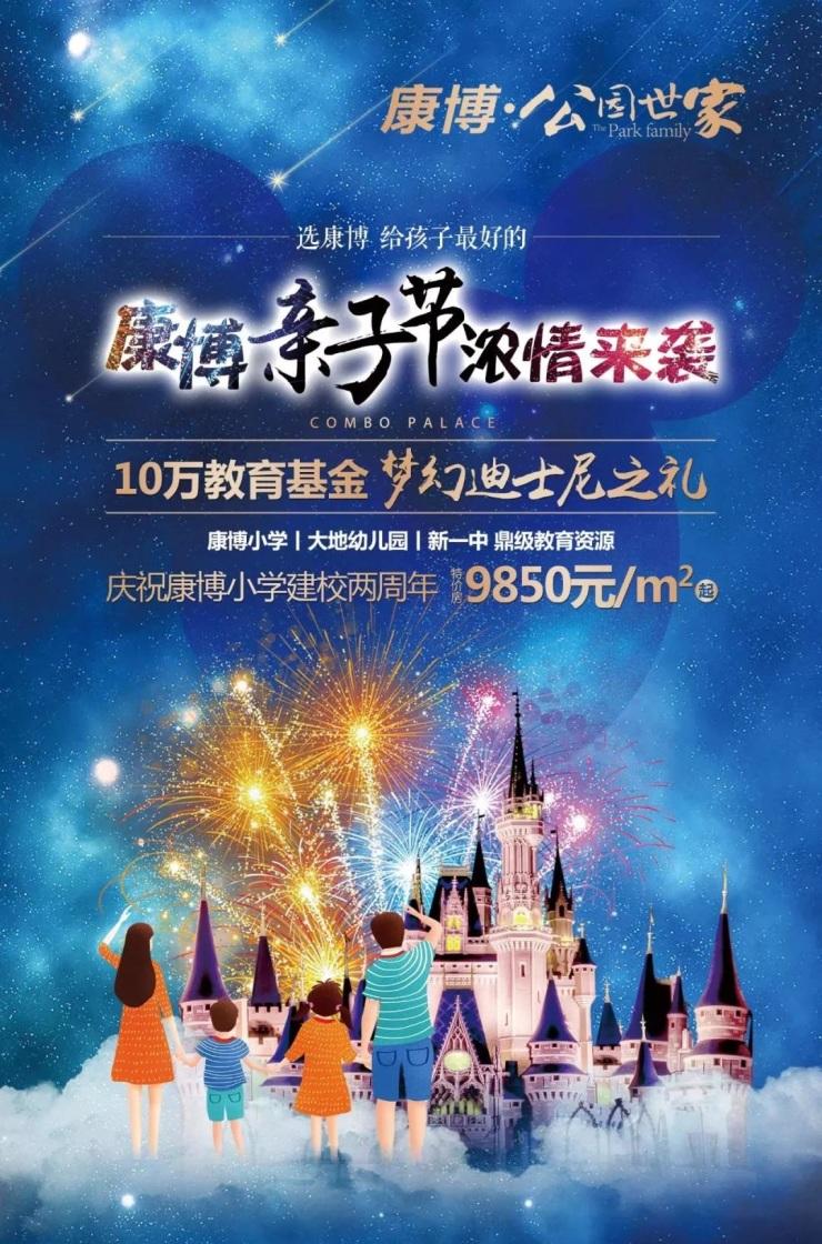 梦幻迪士尼 创意手工坊 ――康博亲子节浓情来袭