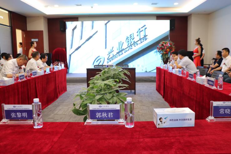 渭南金融市场再添生力军 兴业银行渭南分行正式开业