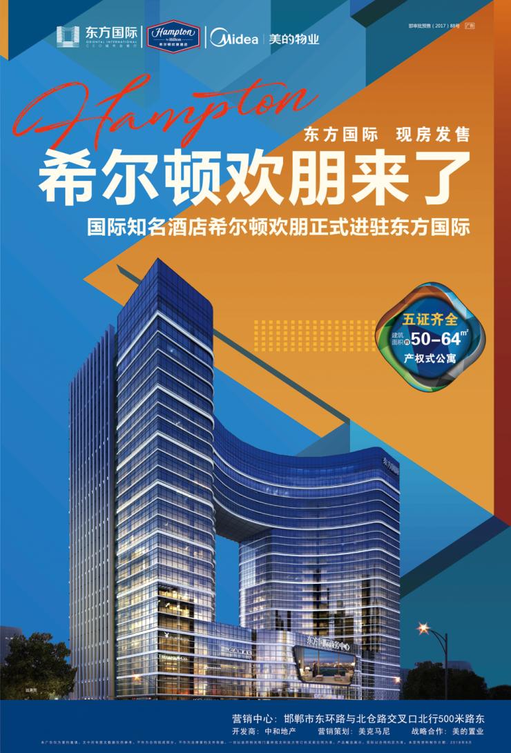 东方国际营销中心盛大开放 启幕邯郸商务新地标