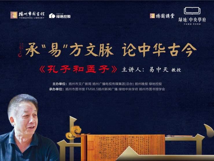 易中天《孔子和孟子》扬州大型公益讲座火热开讲