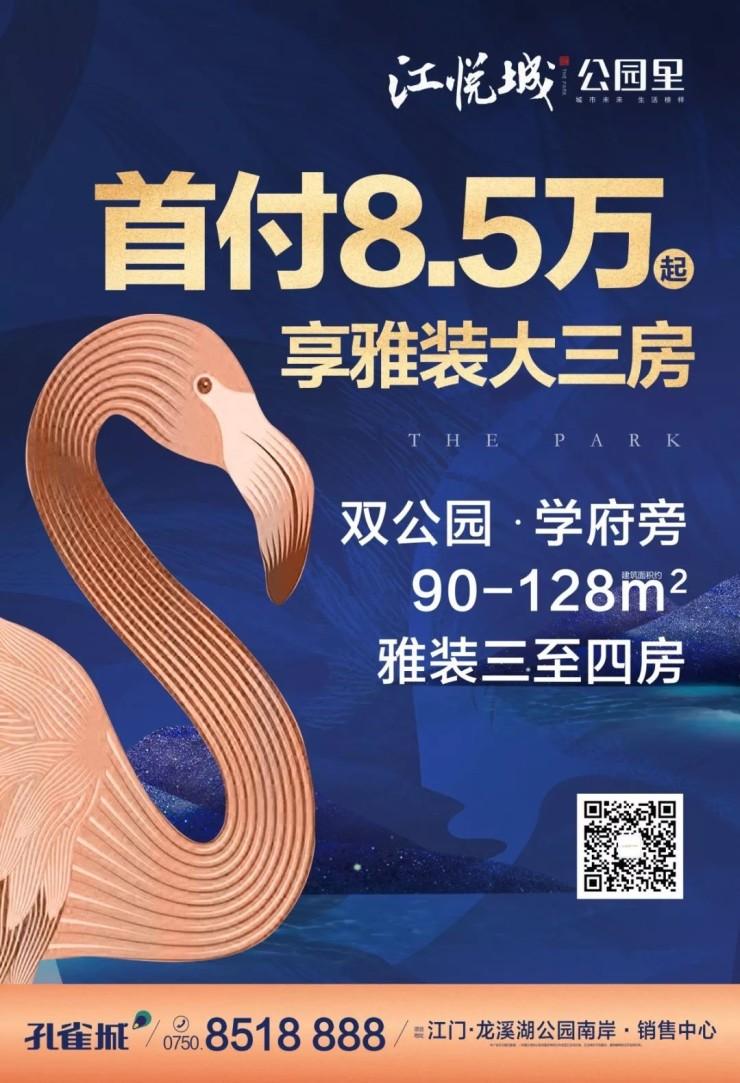 国际奖项再落孔雀城!江悦城·公园里,创造美好生活!