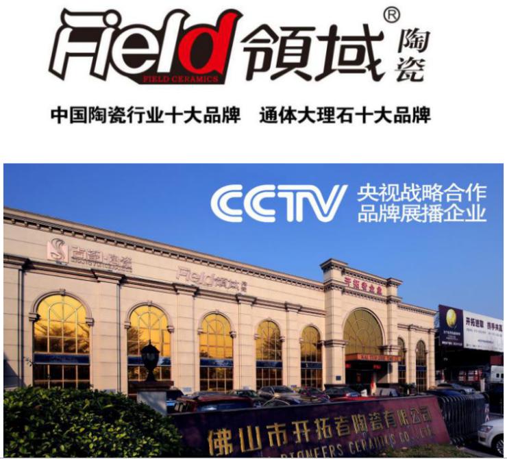领域陶瓷签约中央电视台 携手央视打造建材行业强势品牌