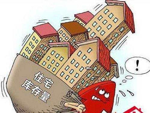 各地加速去库存 百城住宅库存规模跌回六年前