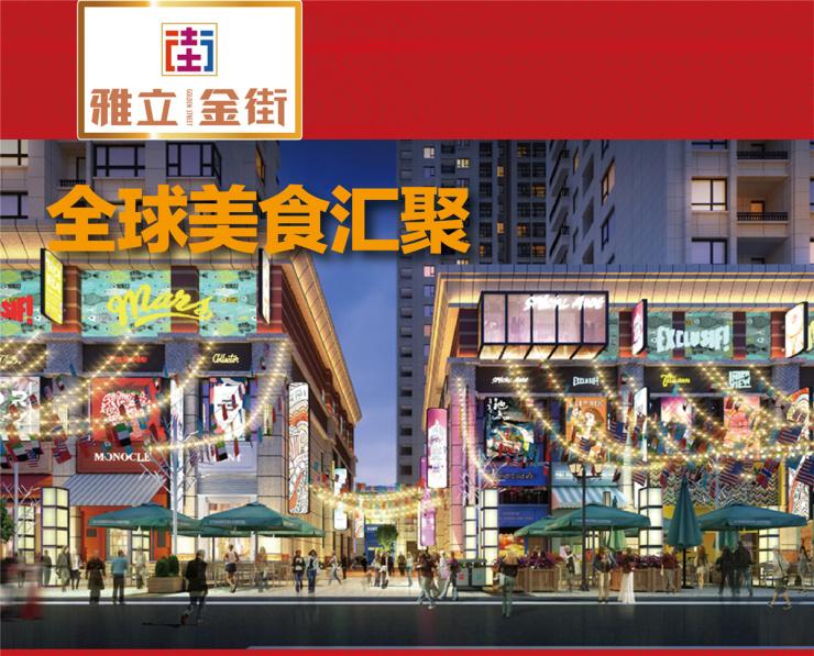 [雅立金街]招商大会启幕 湖湘餐饮美食地标幕启繁华芦淞新纪元
