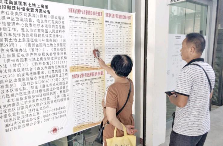 刘家湾棚改补偿安置方案调整 多种方式供居民选择